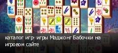 каталог игр- игры Маджонг Бабочки на игровом сайте