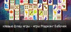 клевые флеш игры - игры Маджонг Бабочки