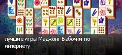 лучшие игры Маджонг Бабочки по интернету