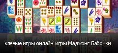 клевые игры онлайн игры Маджонг Бабочки