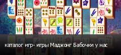 каталог игр- игры Маджонг Бабочки у нас