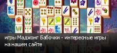 игры Маджонг Бабочки - интересные игры на нашем сайте