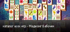 каталог всех игр - Маджонг Бабочки