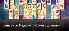 флеш игры Маджонг Бабочки с друзьями