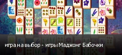 игра на выбор - игры Маджонг Бабочки