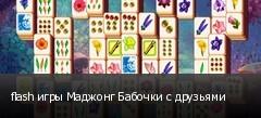flash игры Маджонг Бабочки с друзьями