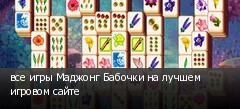все игры Маджонг Бабочки на лучшем игровом сайте