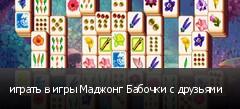 играть в игры Маджонг Бабочки с друзьями