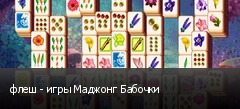 флеш - игры Маджонг Бабочки