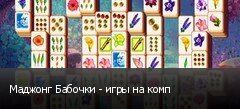 Маджонг Бабочки - игры на комп