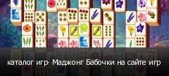 каталог игр- Маджонг Бабочки на сайте игр