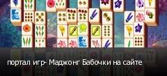 портал игр- Маджонг Бабочки на сайте