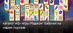 каталог игр- игры Маджонг Бабочки на нашем портале
