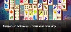 Маджонг Бабочки - сайт онлайн игр