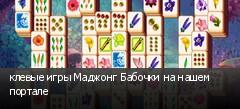 клевые игры Маджонг Бабочки на нашем портале