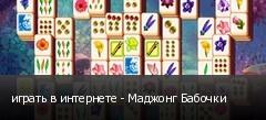 играть в интернете - Маджонг Бабочки