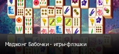 Маджонг Бабочки - игры-флэшки