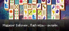 Маджонг Бабочки , flash игры - онлайн
