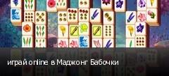 играй online в Маджонг Бабочки