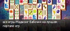 все игры Маджонг Бабочки на лучшем портале игр