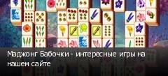 Маджонг Бабочки - интересные игры на нашем сайте