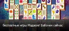 бесплатные игры Маджонг Бабочки сейчас