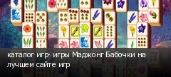 каталог игр- игры Маджонг Бабочки на лучшем сайте игр