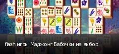 flash игры Маджонг Бабочки на выбор
