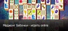 Маджонг Бабочки - играть online