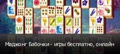 Маджонг Бабочки - игры бесплатно, онлайн
