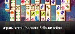 играть в игры Маджонг Бабочки online