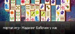 портал игр- Маджонг Бабочки у нас