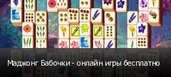 Маджонг Бабочки - онлайн игры бесплатно