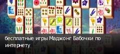 бесплатные игры Маджонг Бабочки по интернету
