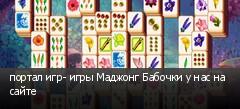 портал игр- игры Маджонг Бабочки у нас на сайте