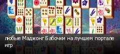 любые Маджонг Бабочки на лучшем портале игр