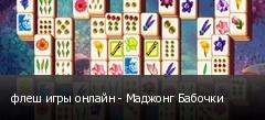 флеш игры онлайн - Маджонг Бабочки