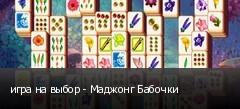 игра на выбор - Маджонг Бабочки