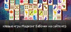 клевые игры Маджонг Бабочки на сайте игр