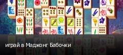 играй в Маджонг Бабочки