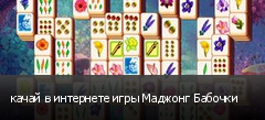 качай в интернете игры Маджонг Бабочки