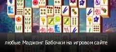 любые Маджонг Бабочки на игровом сайте