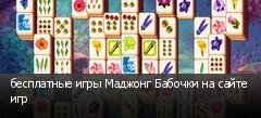 бесплатные игры Маджонг Бабочки на сайте игр