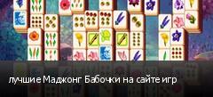 лучшие Маджонг Бабочки на сайте игр