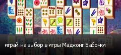 играй на выбор в игры Маджонг Бабочки