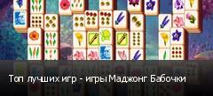 Топ лучших игр - игры Маджонг Бабочки
