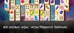 все клевые игры - игры Маджонг Бабочки