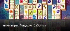 мини игры, Маджонг Бабочки