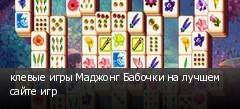 клевые игры Маджонг Бабочки на лучшем сайте игр