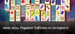 мини игры Маджонг Бабочки по интернету